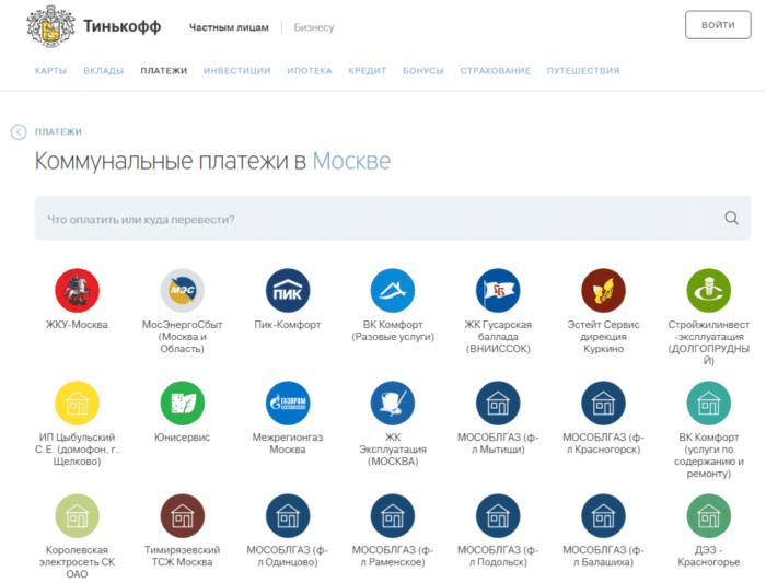 Тинькофф банк: оплата ЖКХ