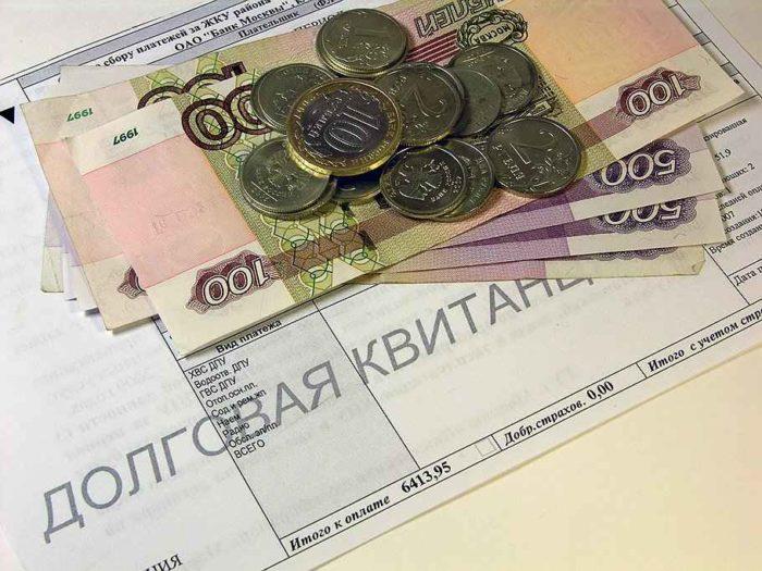Задолженность по квартплате