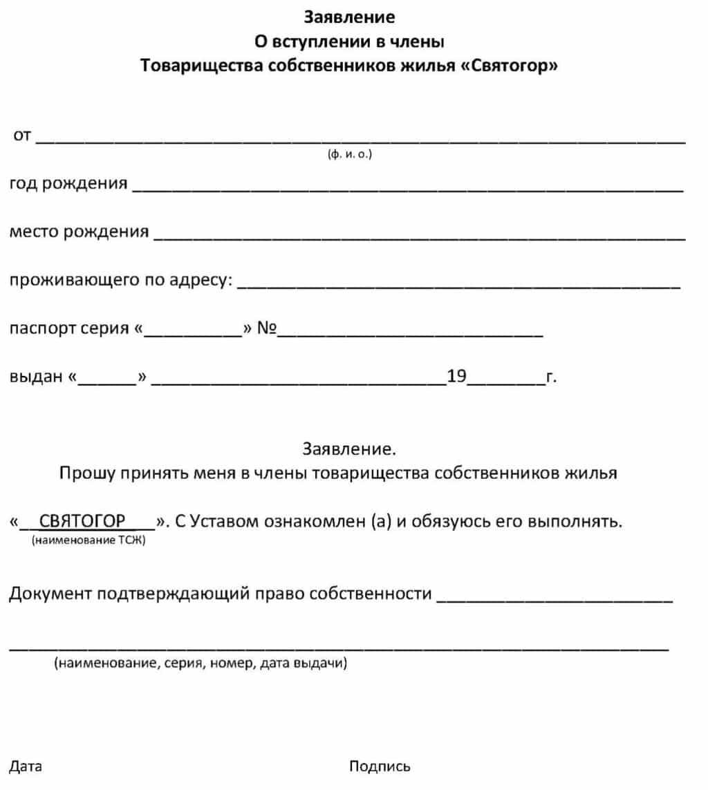 заявление о вступлении в некоммерческую организацию