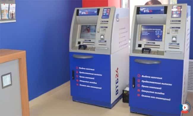 банкоматы втб