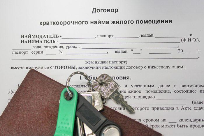 договор снятия квартиры