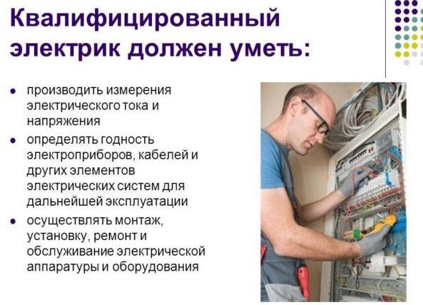 электрик должен знать и уметь