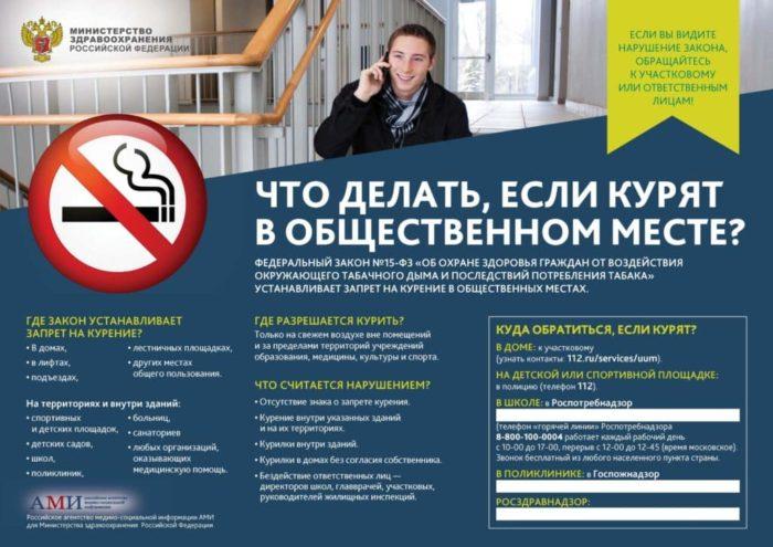 если курят в общественом месте