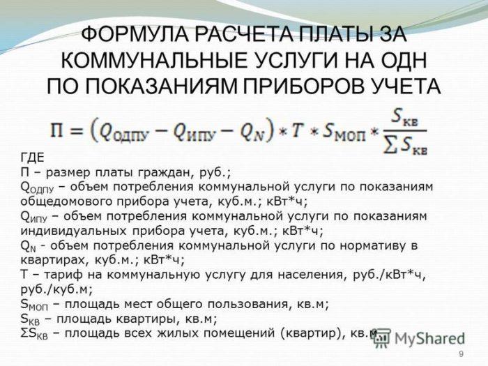 формула расчет коммуналки