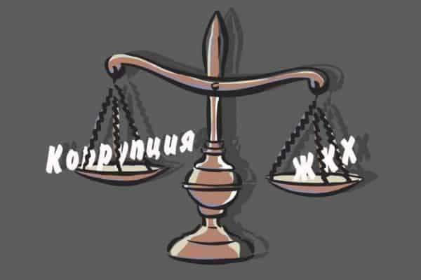 коррупция в сфере жкх