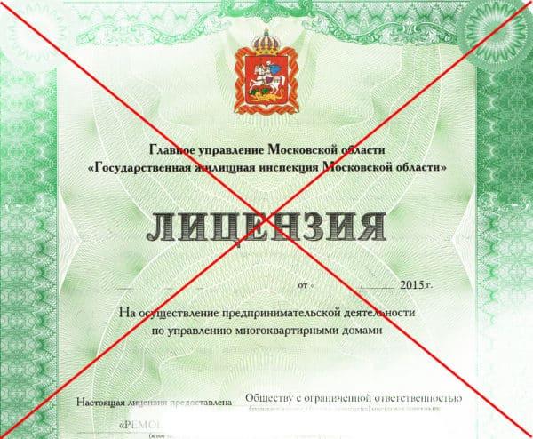 лишение лицензии