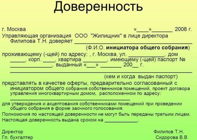 Куда пожаловаться на управляющую компанию в москве форум