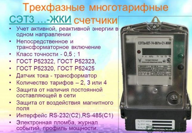 Изображение - Ввод в эксплуатацию электросчетчика setk--e1543917948702