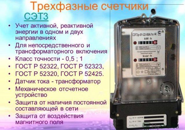 Изображение - Ввод в эксплуатацию электросчетчика setz-e1543918270924
