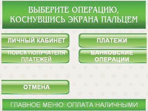 выбор операции