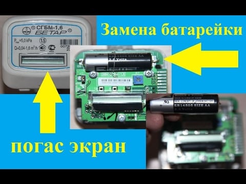Газовый счетчик бетар: замена батарейки